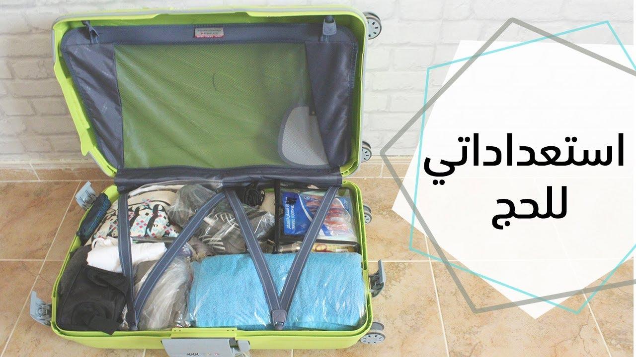 صورة شنطة الحج للرجال , تجهيزات حقيبه الحج للرجال 698 1