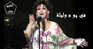 صورة ورده في يوم وليله , اجمل اغاني الفنانه ورده الجزائريه