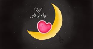 صورة رسائل رمضان قصيره , مسجات رمضانيه جديده