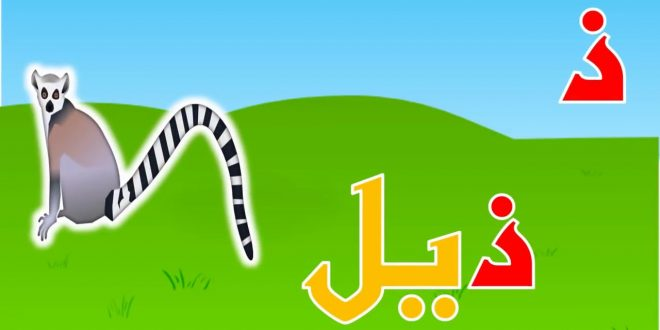 صورة كلمات تبدا بحرف ذ , صور حرف الذال للاطفال