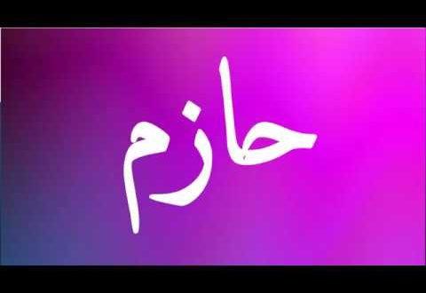 صورة ما معنى اسم حازم , تعرف علي معني اسمك