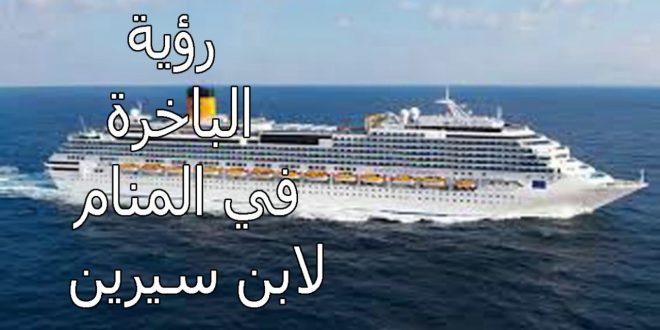صورة ركوب القارب في المنام , تفسير احلام بسيط