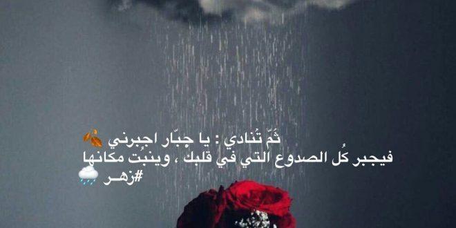 صورة كلام جميل عن المطر قصير , المطرة رائعة الشتاء