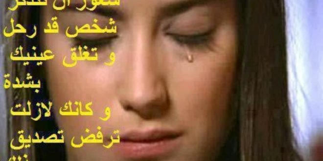 صورة بوستات حب حزين , حزن الحب اصعب حزن