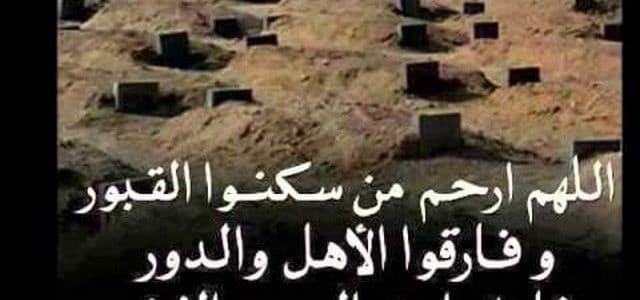 صورة صور دعاء للميت , هادي ميتك بالدعاء