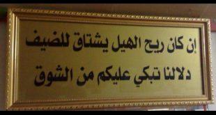 صورة ابيات عن الكرم , الكرم واهله وناسه 1370 13 1 310x165