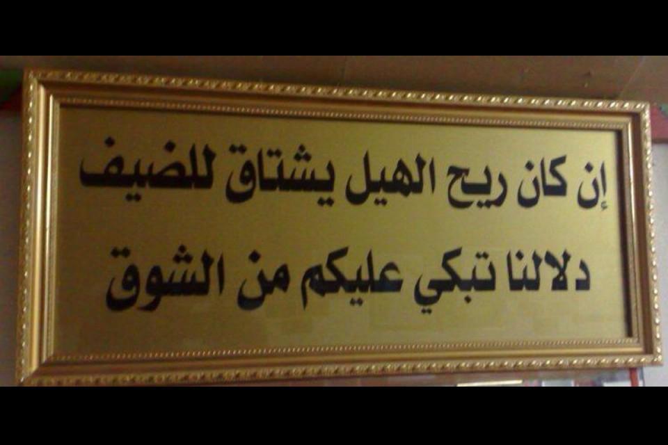 صورة ابيات عن الكرم , الكرم واهله وناسه 1370 13