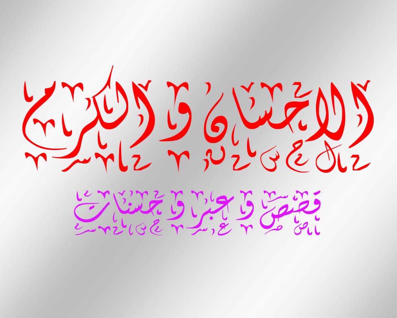 صورة ابيات عن الكرم , الكرم واهله وناسه 1370 16