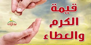 صورة ابيات عن الكرم , الكرم واهله وناسه 1370 17