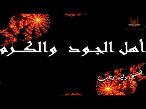 صورة ابيات عن الكرم , الكرم واهله وناسه 1370 19