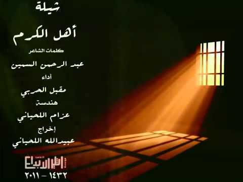 صورة ابيات عن الكرم , الكرم واهله وناسه 1370 20