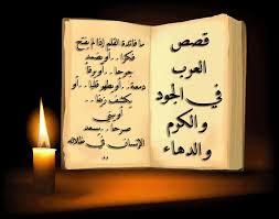 صورة ابيات عن الكرم , الكرم واهله وناسه 1370 21