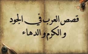 صورة ابيات عن الكرم , الكرم واهله وناسه 1370 22