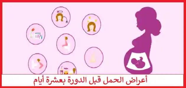 صورة اعراض الحمل قبل الدورة بعشرة ايام , لو شاكه انك حامل ادخلي اتاكدي