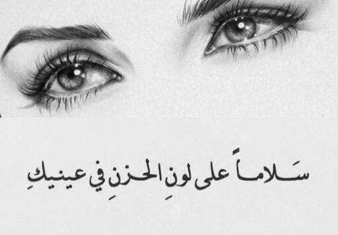 صورة شعر غزل للعيون , ياي سحر عيونك نظراتك