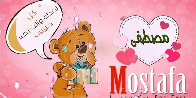 صورة تورتة عيد ميلاد مكتوب عليها مصطفى , يا بختك يا هناك يا مصطفي
