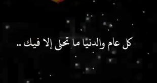صورة كلام لعيد ميلاد صديقتي , هادي صاحبك في عيد ميلاده