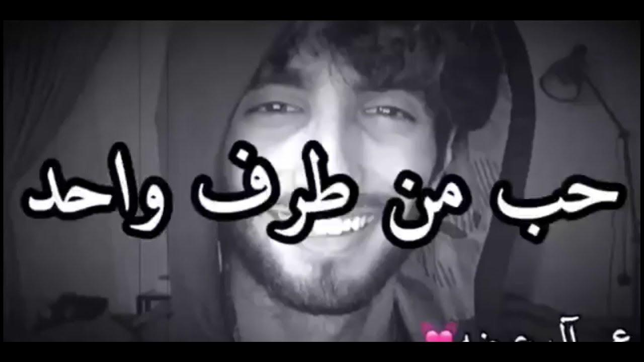 شعر حب من طرف واحد حزين اشعار حزينه عن الحب احاسيس بريئة