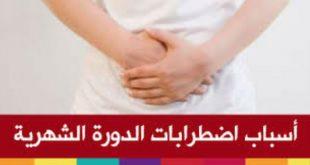 صورة اعراض تاخر الدورة الشهرية للبنات , تغير هرمونات البنت المفاجئ