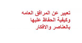 صورة موضوع تعبير عن مصر بالعناصر , اجدد العناصر لموضوع التعبير