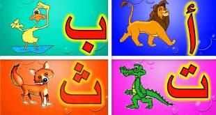 صورة تعليم الحروف للاطفال بطريقة سهلة , كيفيه تعليم طفلك الحروف