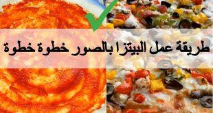 صورة عمل البيتزا بالصور , اسهل واطعم بيتزا في 10 دقائق