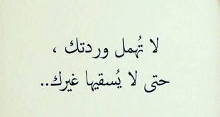 صورة رسائل زعل من الحبيب مصرية قصيرة , مسجات عتاب مصريه للحبيب