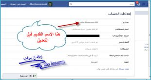 صورة كيف اغير اسمي في فيس بوك , طريقه تغيير اسمك علي الفيس بوك