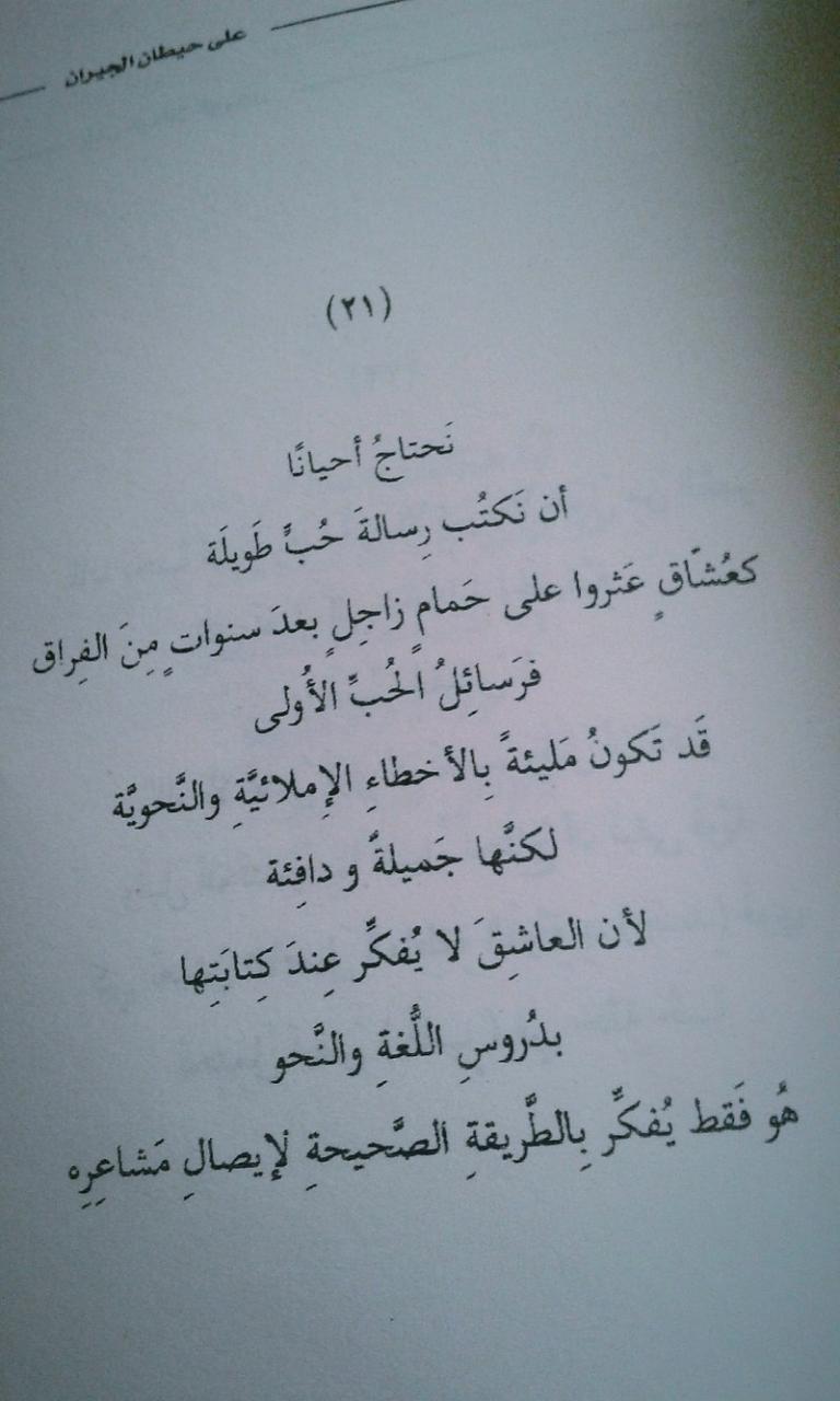 صورة رسائل حب حزينة طويلة , مسجات حب مؤلمه جدا