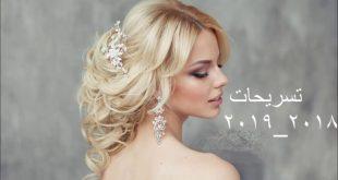 صورة موديلات شعر للعرائس , تسريحات شعر للعرائس تجنن
