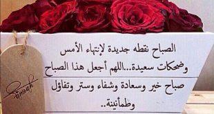 صورة خاطره صباحيه قصيره جدا , عبارات صباحيه روعه للاصدقاء