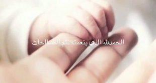 صورة صور تهنئة بالمولود الجديد , بطاقات تهنئه بمولود جديد