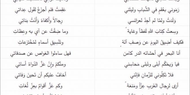 صورة قصيدة اللغة العربية لحافظ ابراهيم , شرح قصيده اللغه العربيه