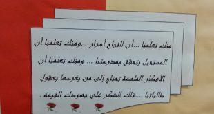 صورة عبارات تحفيزية للمعلمات , كلمات لتشجيع وشكر المعلمات