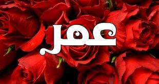 صورة اسماء اولاد بحرف العين , اسماء جديده بحرف العين للذكور