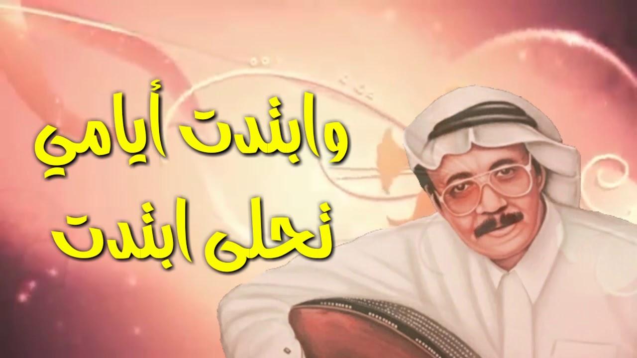 اغاني طلال مداح Talal Madah 14