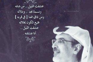 صورة كلمات عشقت الليل , اجمل اغاني طلال مداح