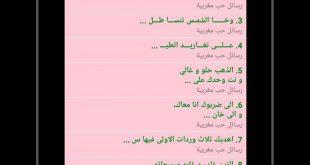 صورة مسجات حب مغربية , اجمل رسائل حب وغرام