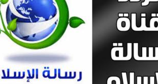 صورة قناة رسالة الاسلام , تردد قناه رساله الاسلام علي النايلسات