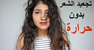 صورة طريقة لفلفة الشعر , خطوات للحصول علي شعر مجعد