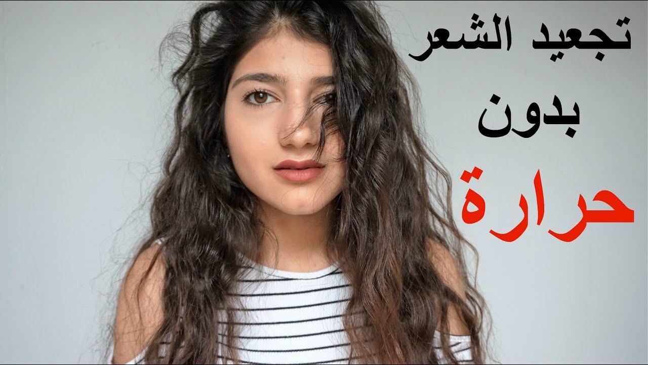 صورة طريقة لفلفة الشعر , خطوات للحصول علي شعر مجعد 949