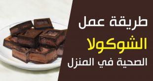 صورة طريقة تحضير الشوكولا , خطوات للحصول علي شيكولاته في المنزل