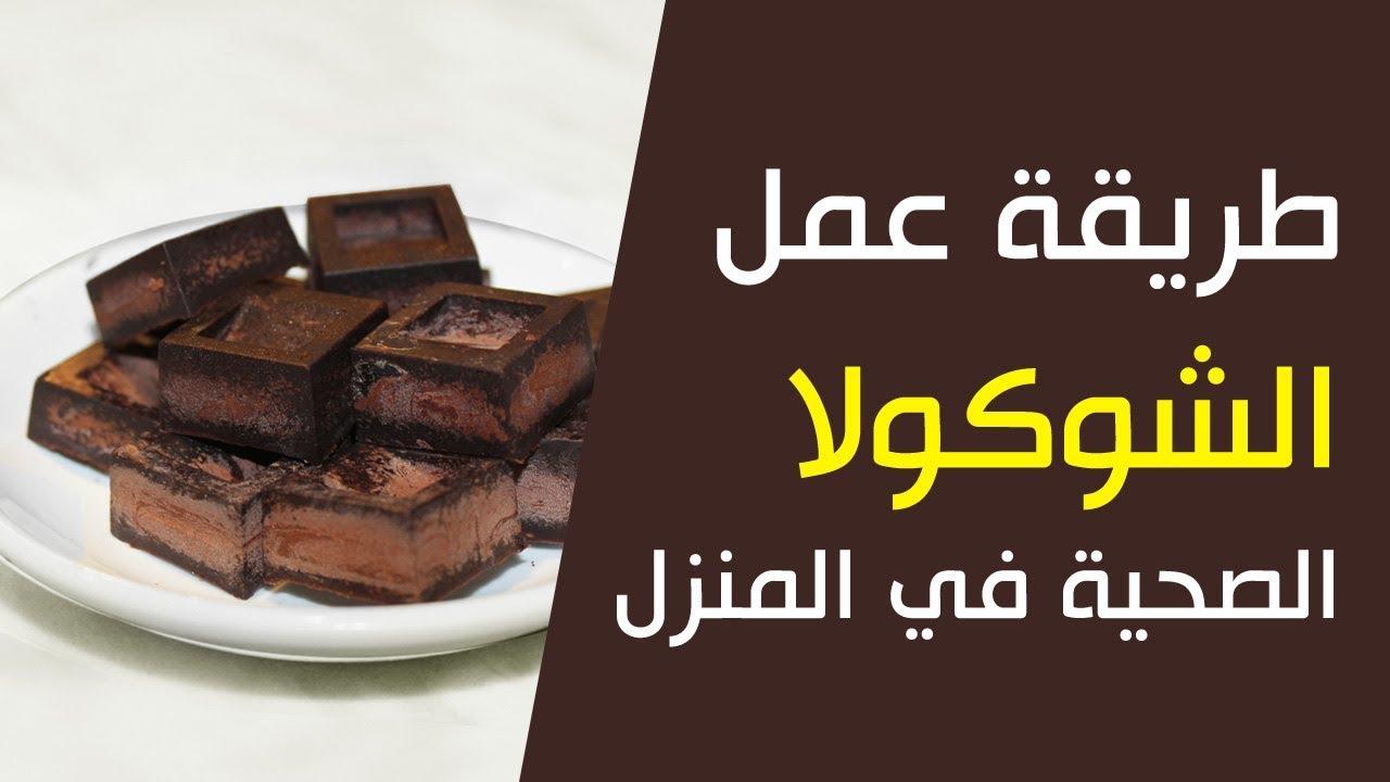 صورة طريقة تحضير الشوكولا , خطوات للحصول علي شيكولاته في المنزل 954