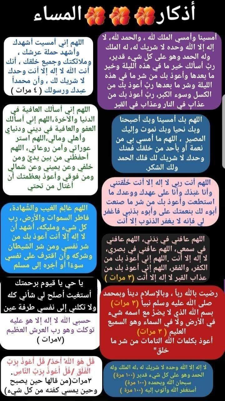 اذكار الصباح والمساء اسلام ويب جميع الاذكار الصباحيه والمسائيه