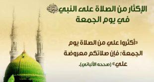صورة صور عن فضل يوم الجمعة , رمزيات عن يوم الجمعه