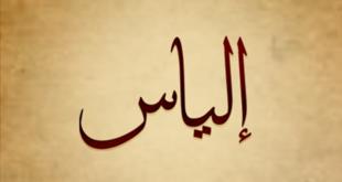 صورة معنى اسم الياس , الياس معناه واسرار شخصيته