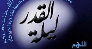صورة يحبون المسلمون ليله القدر,اقوال عن ليله القدر