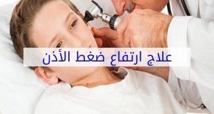 صورة تناول العلكه يقلل اللام,علاج ضغط الاذن