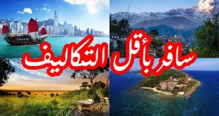 صورة مصر ارخص دوله سياحيه,افضل دولة للسياحة ورخيصة