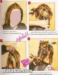 صورة كيفية قص الشعر في البيت , ايه هيا الايام اللى اقص فيها شعرى 2786 4